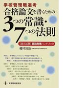 学校管理職選考合格論文を書くための3つの常識・7つの法則 〈論文試験〉直前対策ハンドブック