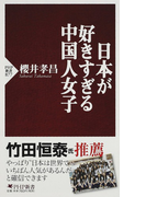 日本が好きすぎる中国人女子 (PHP新書)(PHP新書)
