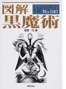 図解黒魔術 (F FILES)