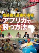 成長続く最後の市場 アフリカで勝つ方法(週刊ダイヤモンド 特集BOOKS)
