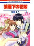 狼陛下の花嫁(7)(花とゆめコミックス)