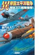 異 帝国太平洋戦争 特試101部隊爆撃!(歴史群像新書)