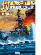 異 帝国太平洋戦争 実験艦隊、北洋出撃!(歴史群像新書)