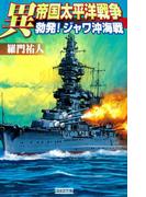 異 帝国太平洋戦争 勃発!ジャワ沖海戦(歴史群像新書)