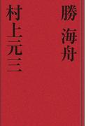 勝 海舟(歴史小説)