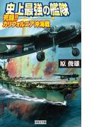 史上最強の艦隊 2(歴史群像新書)