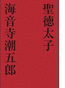 聖徳太子(歴史小説)