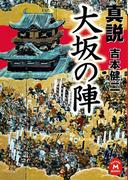 真説 大坂の陣(学研M文庫)
