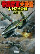 帝国空軍大戦略(歴史群像新書)