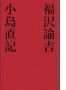 福沢諭吉(歴史小説)