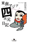東南アジア四次元日記(幻冬舎文庫)