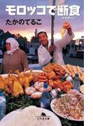 モロッコで断食(幻冬舎文庫)