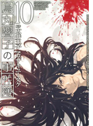 烏丸響子の事件簿(10)(バーズコミックス)