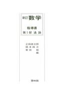 新訂数学復刻版 指導書(通論)