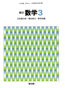 新訂数学復刻版 数学3