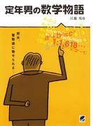 定年男の数学物語(BERET SCIENCE)
