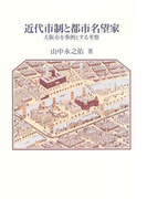 近代市制と都市名望家 大阪市を事例とする考察