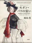 モダン・パリの装い 19世紀から20世紀初頭のファッション・プレート (鹿島茂コレクション)
