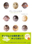 ダンゴムシの本 まるまる一冊だんごむしガイド 探し方、飼い方、生態まで