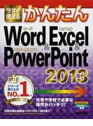 今すぐ使えるかんたんWord & Excel & PowerPoint 2013 (Imasugu Tsukaeru Kantan Series)