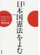 日本国憲法をよむ 英和対訳 新版