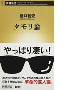 タモリ論 (新潮新書)(新潮新書)