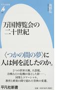 万国博覧会の二十世紀 (平凡社新書)(平凡社新書)
