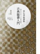 星弘道臨書集 古典臨書入門 書きながら身につける本格の書風 第4集 草書