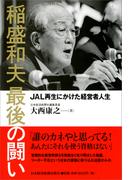 稲盛和夫最後の闘い JAL再生にかけた経営者人生