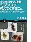 生き物びっくり実験!ミジンコが教えてくれること 生物と生態系のふしぎを実験から学ぼう!! (サイエンス・アイ新書 動物)(サイエンス・アイ新書)