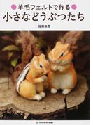 羊毛フェルトで作る小さなどうぶつたち (TWJ BOOKS)(TWJ BOOKS)