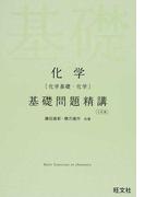 化学〈化学基礎・化学〉基礎問題精講 3訂版