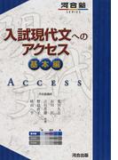 入試現代文へのアクセス 6訂版 基本編 (河合塾SERIES)