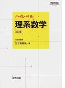 ハイレベル理系数学 3訂版 (河合塾SERIES)