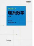 やさしい理系数学 3訂版 (河合塾SERIES)