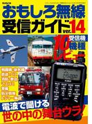 おもしろ無線受信ガイドver.14(三才ムック)