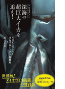 ドキュメント 深海の超巨大イカを追え!(光文社新書)