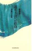 道なき渓への招待 : 沢登り大全
