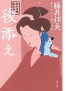 秋山久蔵御用控 後添え(文春文庫)