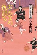 喬四郎 孤剣ノ望郷  おんなの仇討ち(文春文庫)