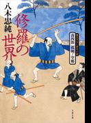 喬四郎 孤剣ノ望郷  修羅の世界(文春文庫)