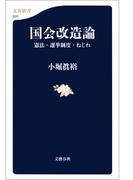国会改造論 憲法・選挙制度・ねじれ(文春新書)