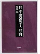 日本史雑学大辞典