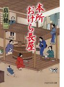 本所おけら長屋 1 (PHP文芸文庫)