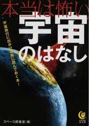 本当は怖い宇宙のはなし 宇宙旅行に出かける前に読んでおく本!
