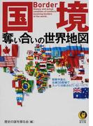 国境奪い合いの世界地図 朝鮮半島は、北緯38度線でスッパリ分断されていないって?! (KAWADE夢文庫)(KAWADE夢文庫)
