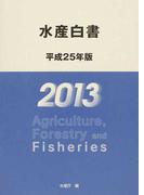 水産白書 平成25年版