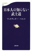 日本人の知らない武士道 (文春新書)(文春新書)