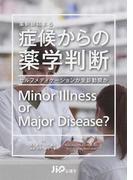 薬剤師による症候からの薬学判断 セルフメディケーションか受診勧奨か