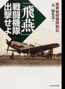「飛燕」戦闘機隊出撃せよ 陸軍戦闘機隊戦記
